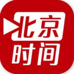 北京时间 v5.3.1 安卓版