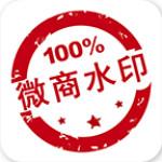 微商水印相机app v5.2.17 安卓版