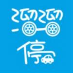溜溜停车app v2.2.11 iphone版