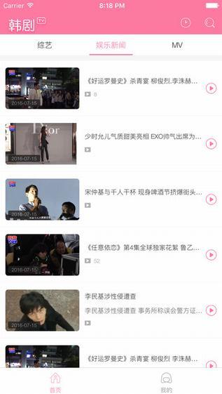 韩剧TV网app v2.7.0 iphone版
