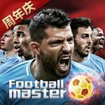 足球大师黄金一代手游 v4.4.0 ios版