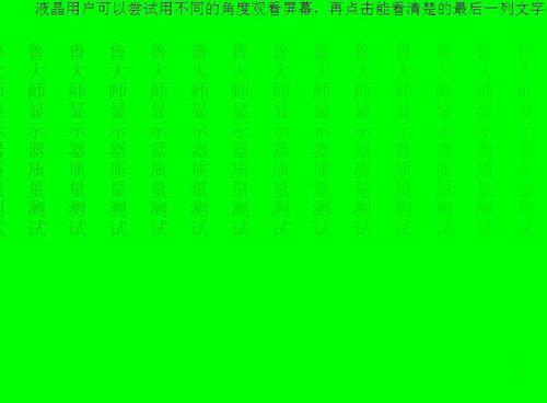 鲁大师绿色版第11张预览图