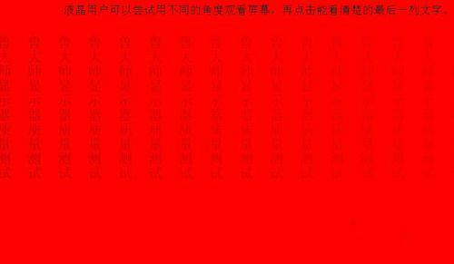 鲁大师绿色版第12张预览图