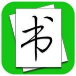书法集字助手下载 v2.0 免费版