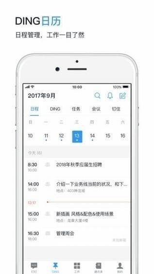 钉钉手机版 v4.7.5 iphone版
