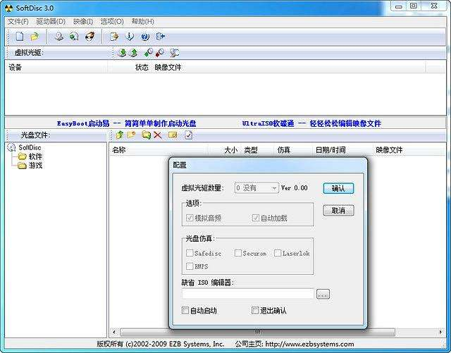 刻录软件预览图