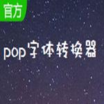 pop字体转换器 v1.0 官方版