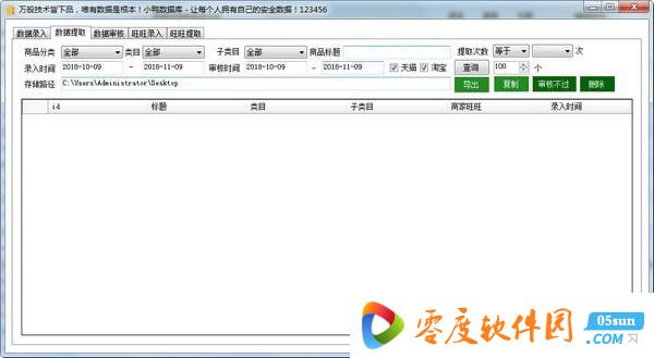 网店数据存储第2张预览图