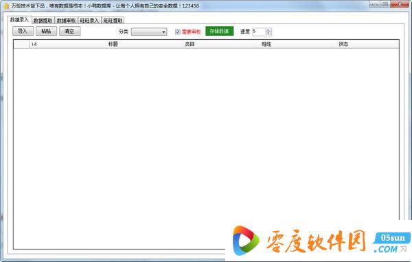 网店数据存储第3张预览图