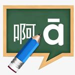 实用汉字转拼音软件 v4.8 绿色版