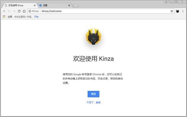 Kinza浏览器应用界面