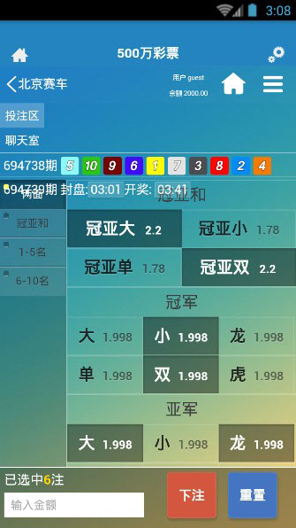 500万彩票app v1.0 安卓版