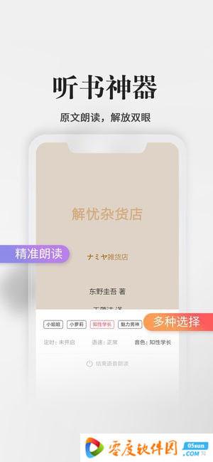 藏书馆 v5.4.2 iPhone版