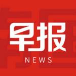 南国早报app v1.3.3 iPhone版