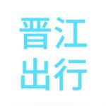 晋江出行 v2.0.1 iphone版