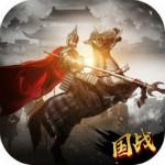 逐鹿中原手游 v1.7 iphone版