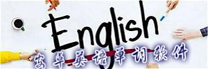 安卓英语单词软件