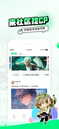 叭哒app v2.9.5 iPhone版