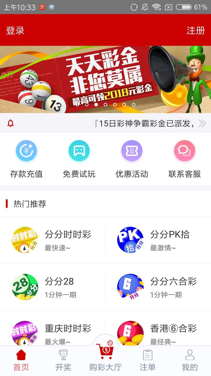 u9彩票 v1.0 安卓版