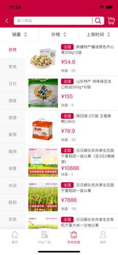 日日顺乐农app下载预览图