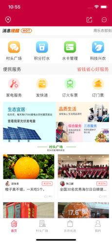 日日顺乐农 v3.4.6 iPhone版