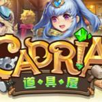 卡德里亚道具屋 v1.29 免费版