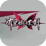 流星蝴蝶剑完整版隐藏命令补丁 v9.07 免费版