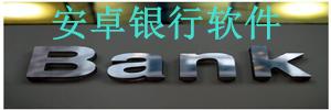 安卓银行软件