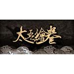 太吾绘卷下载 v1.0 中文版