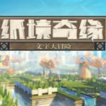 纸境奇缘中文版 v1.0 绿色免安装版