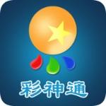 彩神通app v3.3 手机版