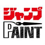 JUMP PAINT绘画工具 v3.0.2 官方版