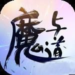 魔与道ol v4.05.06 安卓版