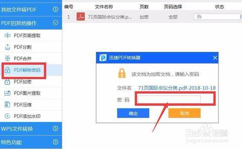 PDF文件加密器第4张预览图