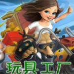 玩具工厂游戏 v1.0 中文版