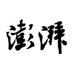 澎湃新闻下载 v5.0.7 iPhone版