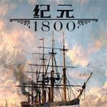 纪元1800中文版下载 破解版
