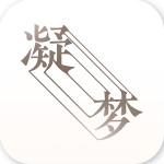 凝梦app下载 v1.4.5 安卓版