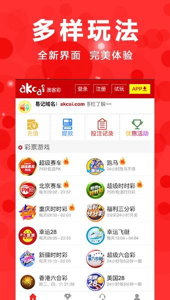 pk10兩�z)�9h�_北京pk10下载 v1.0 安卓版