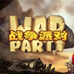 战争派对Warparty下载 v1.0 绿色版
