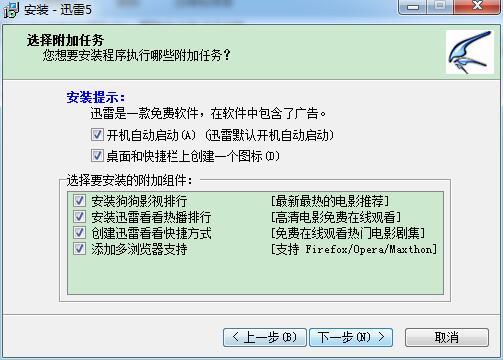 人妻阳菜迅雷下载地址_迅雷5.8.14.706经典版下载 无限制版
