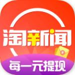 淘新闻app苹果版下载 v3.1.0 iPhone版