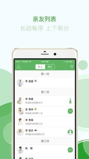 找你家谱app v2.6.0509 iPhone版