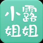 小露姐姐app v1.2.1 最新版