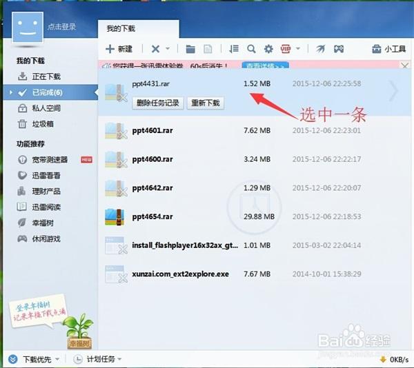 迷你迅雷官方下载 v3.0.4.46 免费版