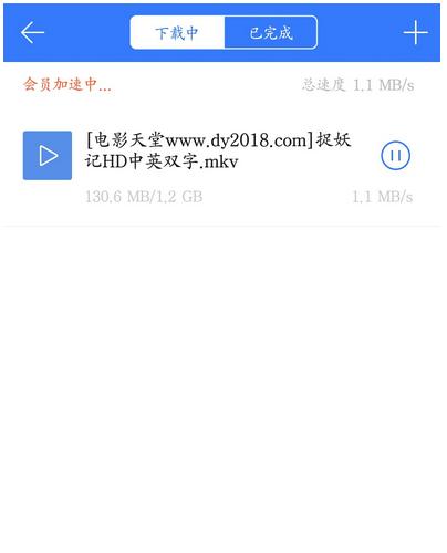 迅雷下载宝pc版 v1.2.1 免费版