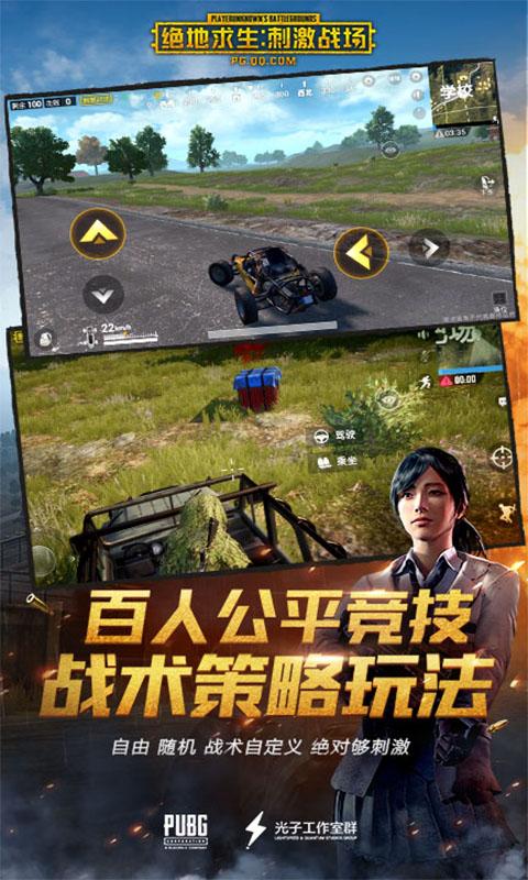 刺激战场国际服iOS版第2张预览图