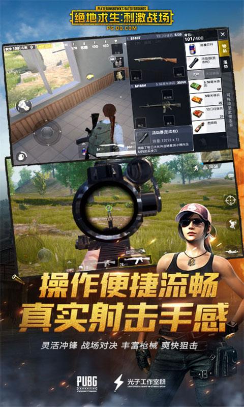 刺激战场国际服iOS版第3张预览图