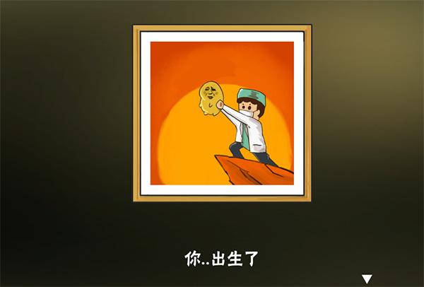 中国式家长正版下载第2张预览图