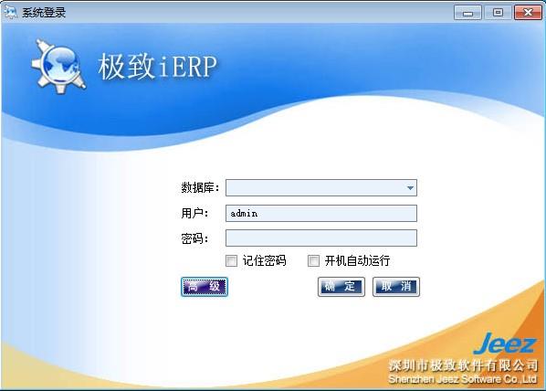 erp企业管理软件预览图